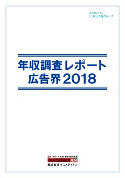年収調査レポート 広告界2018