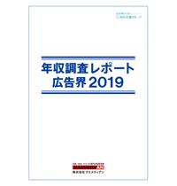 年収調査レポート 広告界2019 <事前予約>2020年2月公開予定