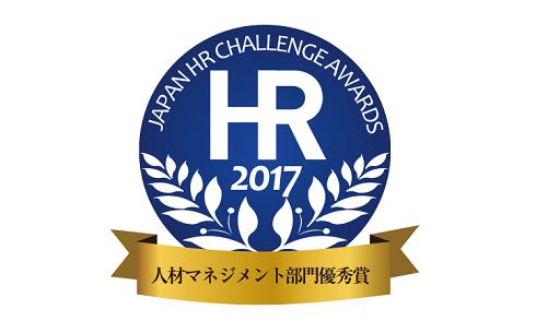 「第6回 日本HRチャレンジ大賞」授賞企業決定