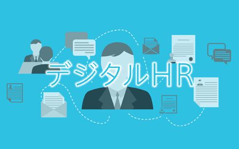 最新テクノロジーで人間科学領域も分析対象に―デジタルHRを実践するための5つのポイント