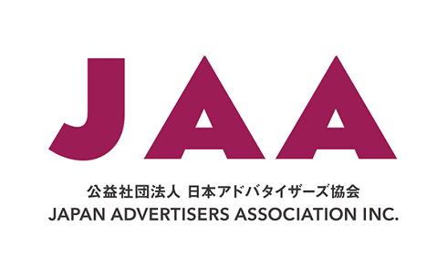 2018年度の活動方針に「働き方」テーマ―日本アドバタイザーズ協会