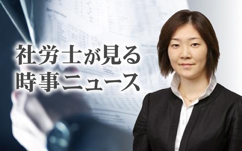 社労士が見る時事ニュース―勤務間インターバル制(1)