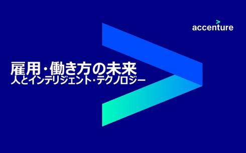 11カ国を対象に「雇用・働き方の未来」について調査、日本におけるAIとの協働モデルは?―アクセンチュア