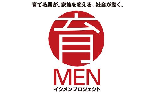 「イクメンスピーチ甲子園2018」エピソードを募集―厚生労働省