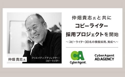 仲畑貴志氏と共同でコピーライター採用プロジェクト開始―サイバーエージェント