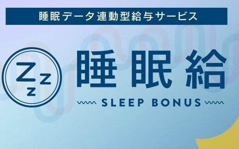 睡眠時間を確保した生活を評価する制度、「睡眠給」のサービスリリース