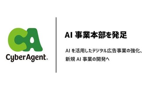 サイバーエージェントがAI専門部署を新設。AI領域のより一層の強化へ