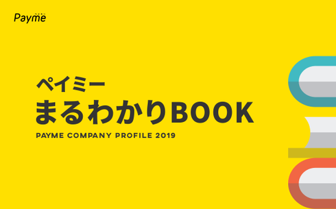 スタートアップ企業、 ペイミーが会社説明資料『ペイミーまるわかりBOOK』を公開