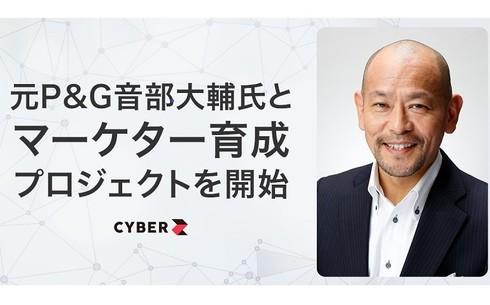 CyberZ、元P&G音部大輔氏を顧問に迎え、社内育成プロジェクトを開始