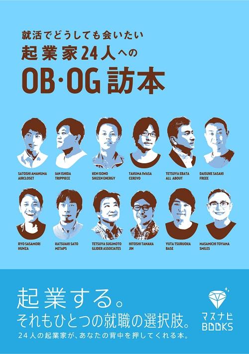 宣伝会議新刊書籍『就活でどうしても会いたい起業家24人へのOB・OG訪本』発刊のご案内