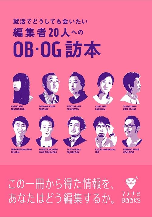 宣伝会議新刊書籍『就活でどうしても会いたい編集者20人へのOB・OG訪本』発刊のご案内