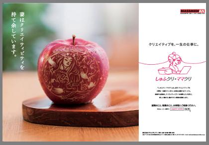 「しゅふクリ・ママクリ」第55回『JAA広告賞 消費者が選んだ広告コンクール』入賞