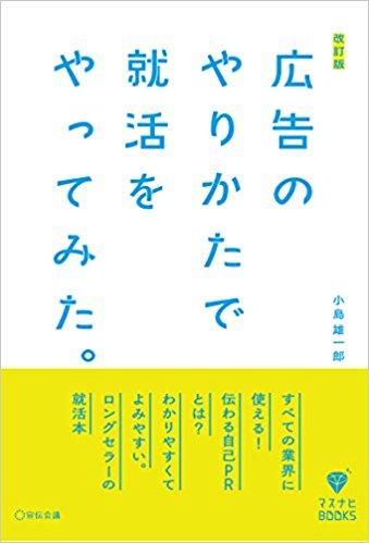 宣伝会議新刊書籍『改訂版 広告のやりかたで就活をやってみた。』発刊のご案内