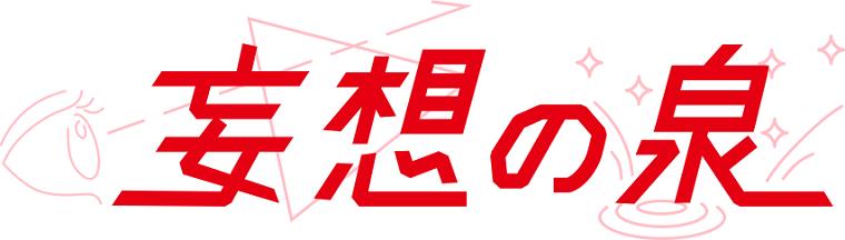 キュートでクレバーな経営者・ハヤカワ五味がパーソナリティ!TOKYO FM「マスメディアン妄想の泉」、4月6日より番組提供スタート