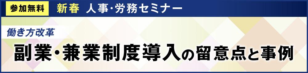 【副業・兼業制度導入の留意点と事例】 人事・労務セミナー2月27日(木)東京開催