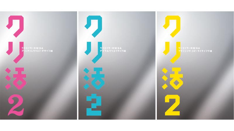 クリエイター志望のすべての人に向けた『クリ活2 クリエイターの就活本』全3巻を発行
