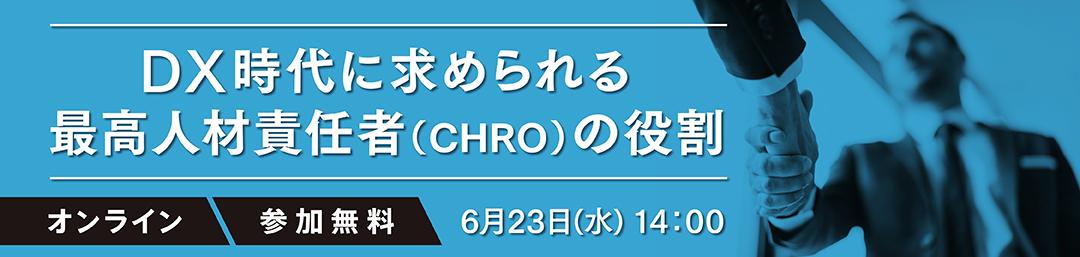 <海外の最新潮流から解説> DX時代に求められる最高人材責任者(CHRO)の役割 オンラインセミナー6月23日(水)14:00開催