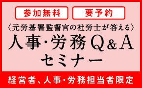 <元労働基準監督署監督官の社労士が答える>人事・労務Q&Aセミナー~働き方改革を踏まえた労務リスク予防~