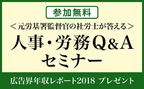 <金沢開催・元労働基準監督署監督官の社労士が答える>人事・労務Q&Aセミナー    ~マスメディアン独自調査による「広告界年収レポート」もプレゼント~
