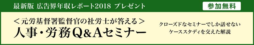 <東京開催・元労働基準監督署監督官の社労士が答える>人事・労務Q&Aセミナー   ~マスメディアン独自調査による「広告界年収レポート」もプレゼント~