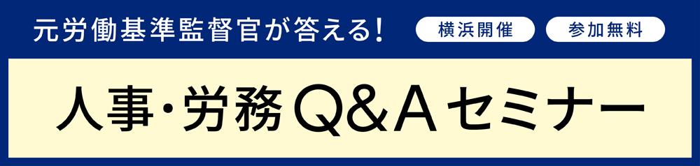 <横浜開催・元労働基準監督官が答える>人事・労務Q&Aセミナー