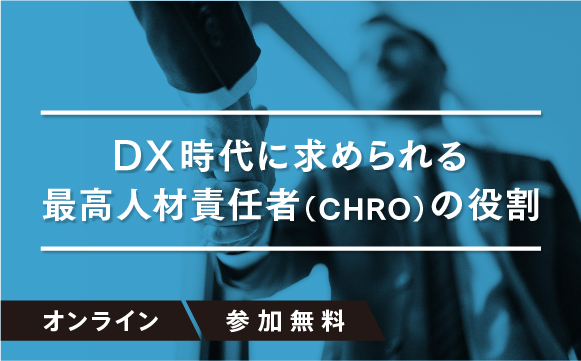 <海外の最新潮流から解説>DX時代に求められる最高人材責任者(CHRO)の役割